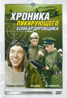 Khronika pikiruyushchego bombardirovshchika - Russian DVD movie cover (xs thumbnail)