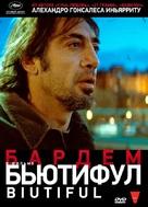 Biutiful - Russian DVD movie cover (xs thumbnail)