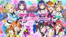 """Love Live!: School Idol Project"" - Japanese Video release movie poster (xs thumbnail)"