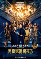 Night at the Museum: Secret of the Tomb - Taiwanese Movie Poster (xs thumbnail)
