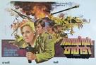 I giardini del diavolo - Thai Movie Poster (xs thumbnail)
