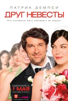 Made of Honor - Russian Movie Poster (xs thumbnail)