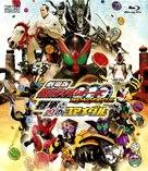 Gekijouban Kamen raidâ Ôzu Wonderful: Shougun to 21 no koa medaru - Japanese Movie Cover (xs thumbnail)