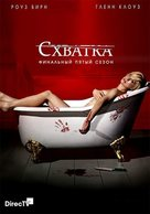"""""""Damages"""" - Russian Movie Poster (xs thumbnail)"""