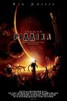 The Chronicles Of Riddick - Ukrainian poster (xs thumbnail)