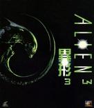 Alien 3 - Hong Kong Movie Cover (xs thumbnail)