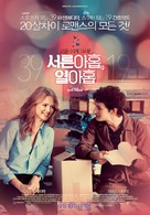 20 ans d'écart - South Korean Movie Poster (xs thumbnail)