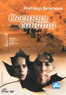 Höstsonaten - Russian DVD cover (xs thumbnail)