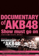 Documentary of of AKB48: Show Must Go On - Japanese Blu-Ray cover (xs thumbnail)