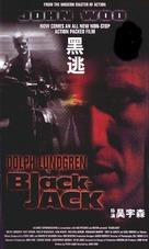 Blackjack - Malaysian VHS cover (xs thumbnail)