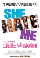 She Hate Me - South Korean Movie Poster (xs thumbnail)