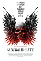 The Expendables - Bulgarian Movie Poster (xs thumbnail)