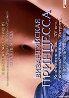 Tirant lo Blanc - Russian poster (xs thumbnail)