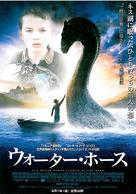The Water Horse - Japanese Movie Poster (xs thumbnail)