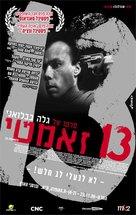 13 Tzameti - Israeli Movie Poster (xs thumbnail)