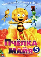 """Mitsubachi Maya no boken"" - Russian DVD movie cover (xs thumbnail)"