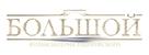 Bolshoy - Russian Logo (xs thumbnail)