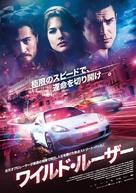 Combustión - Japanese Movie Poster (xs thumbnail)