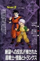 Doragon bôru Z: Zetsubô e no hankô!! Nokosareta chô senshi - Gohan to Torankusu - Japanese DVD cover (xs thumbnail)
