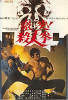 Gekitotsu! Satsujin ken - Japanese Movie Poster (xs thumbnail)