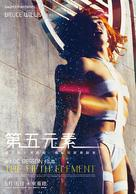 The Fifth Element - Taiwanese Movie Poster (xs thumbnail)