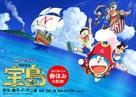 Doraemon Nobita no Takarajima - Japanese Movie Poster (xs thumbnail)