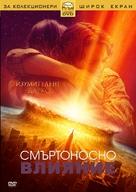 Deep Impact - Bulgarian DVD movie cover (xs thumbnail)