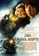 Hugo - Georgian Movie Poster (xs thumbnail)