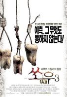 Saw III - South Korean Movie Poster (xs thumbnail)