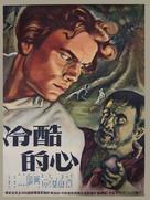Das kalte Herz - Chinese Movie Poster (xs thumbnail)