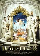The Imaginarium of Doctor Parnassus - Japanese Movie Poster (xs thumbnail)