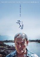 Gokseong - South Korean Movie Poster (xs thumbnail)