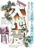 Earthquake - Japanese Movie Poster (xs thumbnail)