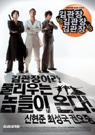 Kim-gwanjang dae Kim-gwanjang dae Kim-gwanjang - South Korean Movie Poster (xs thumbnail)