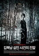 Kim Bok-nam salinsageonui jeonmal - South Korean Movie Poster (xs thumbnail)