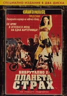 Grindhouse - Bulgarian DVD movie cover (xs thumbnail)