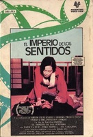 Ai no borei - Argentinian VHS movie cover (xs thumbnail)