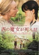 Nishi no majo ga shinda - Japanese Movie Poster (xs thumbnail)