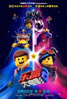 The Lego Movie 2: The Second Part - Chinese Movie Poster (xs thumbnail)