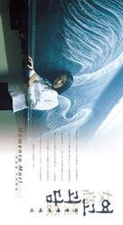 Yeogo goedam II - South Korean Movie Poster (xs thumbnail)