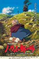 Hauru no ugoku shiro - Japanese Movie Poster (xs thumbnail)