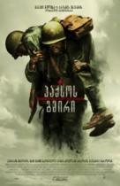 Hacksaw Ridge - Georgian Movie Poster (xs thumbnail)