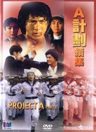 Project A - Chinese DVD movie cover (xs thumbnail)