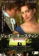 Becoming Jane - Japanese Movie Poster (xs thumbnail)