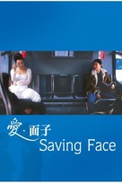 Saving Face - Chinese poster (xs thumbnail)