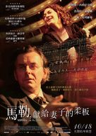Mahler auf der Couch - Taiwanese Movie Poster (xs thumbnail)
