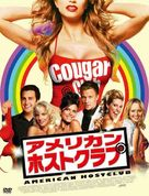 Cougar Club - Japanese DVD cover (xs thumbnail)