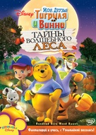 """My Friends Tigger & Pooh"" - Russian Movie Cover (xs thumbnail)"