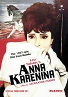 Anna Karenina - DVD cover (xs thumbnail)
