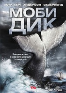 """""""Moby Dick"""" - Russian DVD movie cover (xs thumbnail)"""